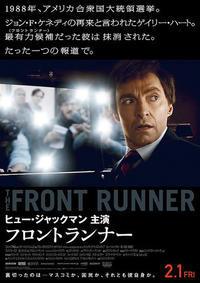「フロントランナー」 - ここなつ映画レビュー