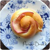 りんごのフラワーブレッド - 料理研究家ブログ行長万里  日本全国 美味しい話