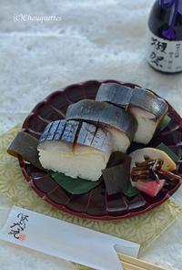 【京都土産】和久傳の鯖寿司 - Chouquettes