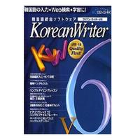 激安中古品!!韓国語学習ソフト Korean Writer 6 - 激安中古情報商材どっとねっとのブログ
