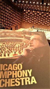 第一線級のソリストばかりを揃えたような驚異のオーケストラ、シカゴ交響楽団演奏会 - 気楽おっさんの蓼科偶感