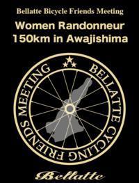 女性限定「Women Randonneur 150km in Awajishima」の開催予定 - クロモリフレームにこだわるBellatte