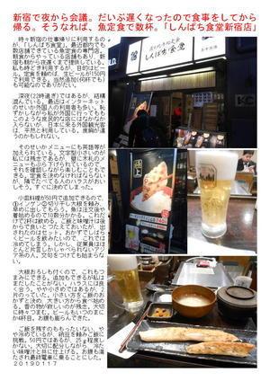 新宿で夜から会議。だいぶ遅くなったので食事をしてから帰る。そうなれば、魚定食で数杯。「しんぱち食堂」