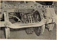 151系誕生で開発された技術ディスクブレーキの話 - 鉄道ジャーナリスト blackcatの鉄道技術昔話