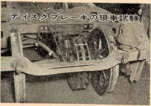 151系誕生で開発された技術 ディスクブレーキの話 - 鉄道ジャーナリスト blackcatの鉄道技術昔話