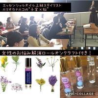 女性のためのホルモンケアイベント - studio T'm story