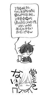 白泉社の新年パーティの後日談 - 山田南平Blog