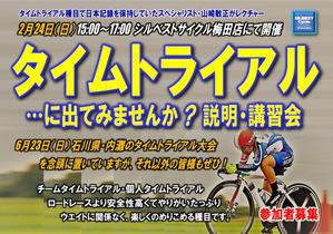 2/24(日)タイムトライアル 説明・講習会?? - ショップイベントの案内 シルベストサイクル