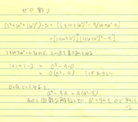 1の3乗根ωについて 2 (ゼロ割) - ワイドスクリーン・マセマティカ