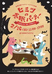 【 京都 】 イベントのお知らせ 【 出展 】 - よこぷーのリムショットっ!