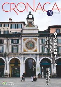クロナカ160号は、古楽と小さな村と - カマクラ ときどき イタリア