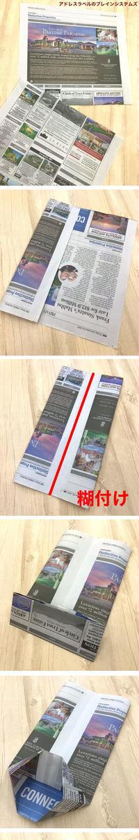 英字新聞で紙袋づくり! - アメリカ輸入のシール♪住所/名前/お好きな文字を印刷してお届け♪アドレスラベルです。