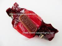 """新発売! """"チョコレートキャンディー@ロッサーナ"""" スーパー・バールのお菓子♪ """" ~ Rossana CIOCCOLARTO ~  - 「ROMA」在旅写ライターKasumiの最新!イタリア&ローマあれこれ♪"""