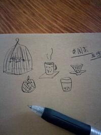 茶を楽しむ - ふゆう うつわと日々