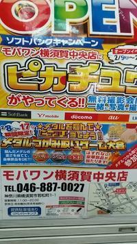 2019年2月8日11時モバワ... - 神奈川県横須賀市久里浜「地域密着」のタカヤマ薬局ブログ