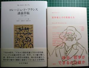注目新刊:メルロ=ポンティ『講義草稿』、ランシエール『哲学者とその貧者たち』 -