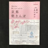 [WORKS]京都 朝さんぽ - 机の上で旅をしよう(マップデザイン研究室ブログ)