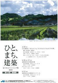 JIA長野意見クラブ・建築祭2019のお知らせ - 安曇野建築日誌