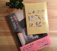 住宅デザインの手帖、しあわせ間取り図鑑 - 楽家記(らくがき)