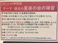 Cafe La Vie 座談会 テーマ「過去の星座の会の補習」2月28日です - Cafe La Vie しまもと