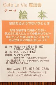 Cafe La Vie 座談会〜テーマは「絵本」は2月24日(日)に - Cafe La Vie しまもと