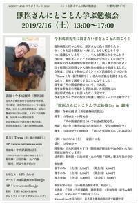 獣医さんにとことん学ぶ勉強会 in 銀座 - Scent Line Blog