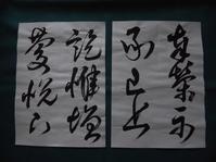 王鐸「臨栁公權帖」~その1~ - 墨と硯とつくしんぼう