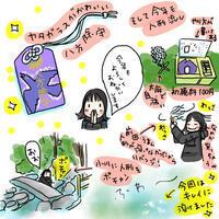 今年も八方除お守り(府中・大国魂神社) - エコ ブログ