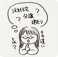 注文・分譲・建売? - クボタ住建スタッフブログ
