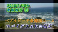 2018/9 USA家族旅行 3 カリフォルニア州モントレー  ペブルビーチ最難関コーススパイグラスヒルGC ⛳ ブログ&動画 - urlの独り言!