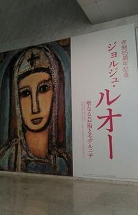 ジョルジュ・ルオー展 - 和みの風の~おはなし道しるべ~