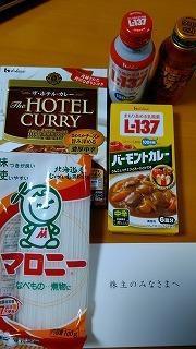 初めてのマロニーちゃん<ハウス食品> - 小さな幸せにっき
