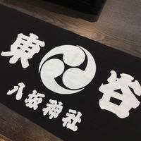 東谷八坂神社 - そめつか日記