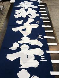 233年前(天明5年)の神社奉納幕 - そめつか日記