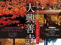 小松山大興善寺(その1) - レトロな建物を訪ねて