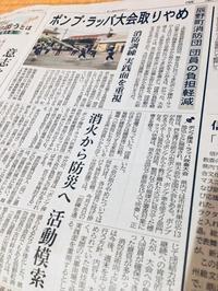辰野町消防団 ポンプ・ラッパ大会取やめへ! - \ 元政治家妻の伊那日記 /