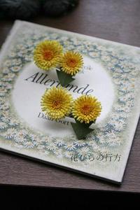 タンポポを耳に飾って~イヤリング - 布の花~花びらの行方 Ⅱ