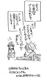 金マビペン入れ頑張り中 - 山田南平Blog