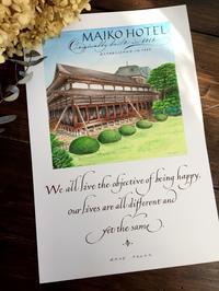 舞子ホテル100th Anniversary の年にイタリック体で - 風の家便り