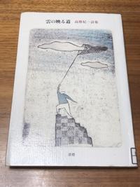 海辺の本棚『雲の映る道』 - 海の古書店