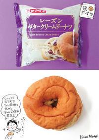 【袋ドーナツ】山崎製パン「レーズンバタークリームドーナツ【ぎゃー!なんておいしいの!】 - 溝呂木一美の仕事と趣味とドーナツ