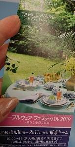 テーブルウェアフェスティバル2019 - jujuの日々
