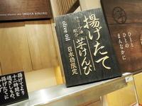 激うま!芋けんぴん&ばったり芸能人@東京旅行 - 気ままなヴィンテージ生活