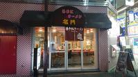 揚子江ラーメン名門@東梅田 - スカパラ@神戸 美味しい関西 メチャエエで!!