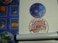 天体シリーズ切手第2集 手押し特印 - 見知らぬ世界に想いを馳せ