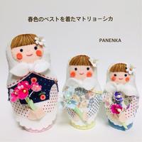 春色のベストを着たマトリョーシカ姉妹 - フェルト手芸作家「PANENKA」北向邦子「わたしの毎日」