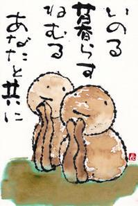 いのる・禅をきく会 - 北川ふぅふぅの「赤鬼と青鬼のダンゴ」~絵てがみのある暮らし~
