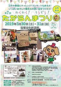 兵庫県宝塚市からの開催情報 - かえっこ