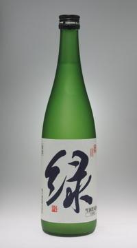緑川 雪洞貯蔵酒 吟醸 緑[緑川酒造] - 一路一会のぶらり、地酒日記