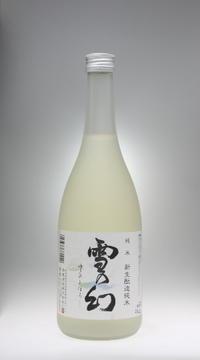 雪の幻 新生もと造純米酒[朝妻酒造] - 一路一会のぶらり、地酒日記